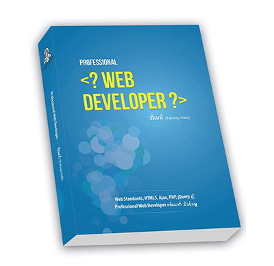 Professional web developer book
